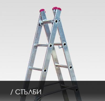 Професионални стълби покрив